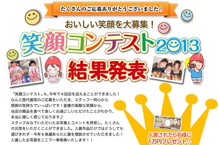 笑顔コンテスト2013結果発表