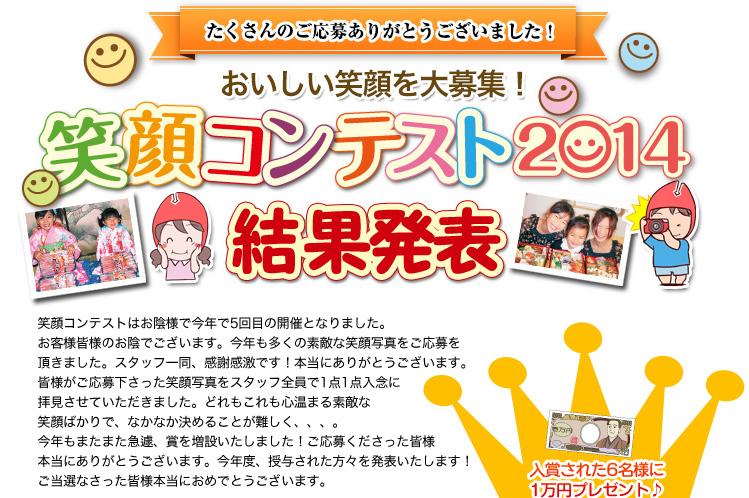 笑顔コンテスト2014結果発表