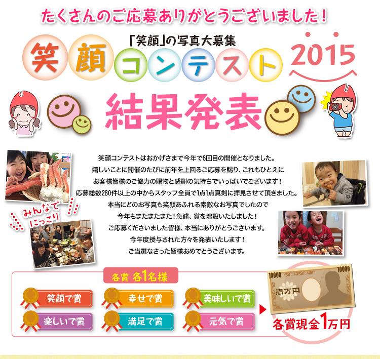 笑顔コンテスト2015結果発表