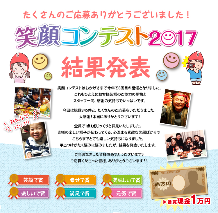 笑顔コンテスト2017結果発表
