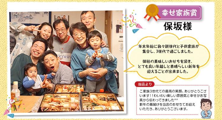 幸せ家族賞